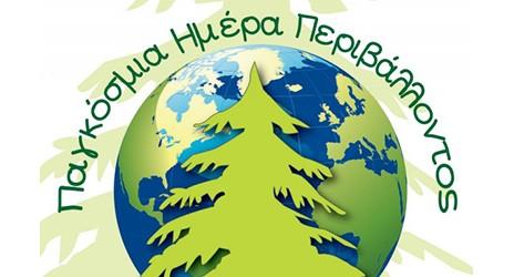 Παγκόσμια ημέρα δράσης για το περιβάλλον