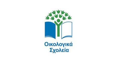 Πράσινη Σημαία Οικολογικού Σχολείου (Eco School Green Flag)
