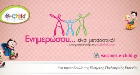 «Ενημερώσου. είναι μεταδοτικό!»: Εκστρατεία υπέρ του εμβολιασμού από την Ελληνική Παιδιατρική Εταιρεία