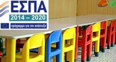 Έναρξη αιτήσεων για τη «Δράση Εναρμόνιση Οικογενειακής & Επαγγελματικής Ζωής» 2018-2019