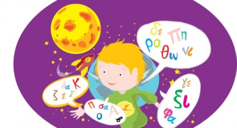 Οι διαταραχές του λόγου σε παιδιά προσχολικής ηλικίας