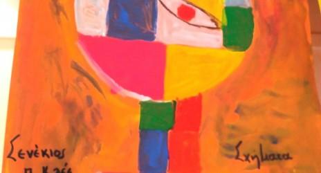 Μαθαίνοντας τα σχήματα μέσα από πίνακες ζωγραφικής