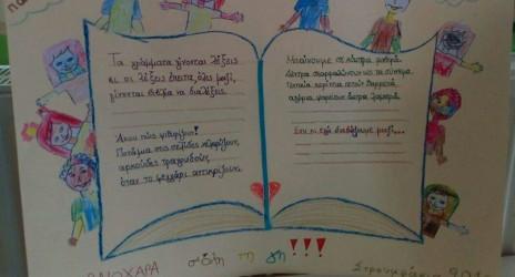 Επίσκεψη Δημοτική Βιβλιοθήκη Κοζάνης