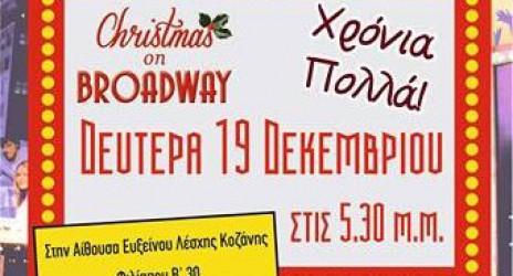 Πρόσκληση Χριστουγεννιάτικης Εκδήλωσης του σχολείου και Χριστουγεννιάτικο Bazaar!