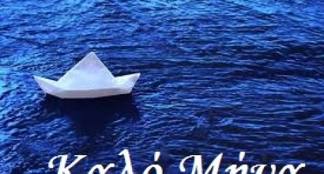Παραδόσεις και παροιμίες για το μήνα Ιούνιο … τον Θεριστή όπως λέγαμε στα χωριά μας!…