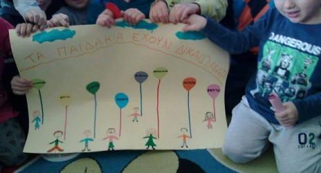11 Δεκεμβρίου : Παγκόσμια Ημέρα του Παιδιού!
