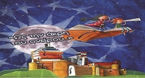 Συμμετοχή μας στο 2ο  Πανελλήνιο Μαθητικό Διαγωνισμό Συγγραφής Παραμυθιού με θέμα: «Ως την άκρη του ονείρου… ».