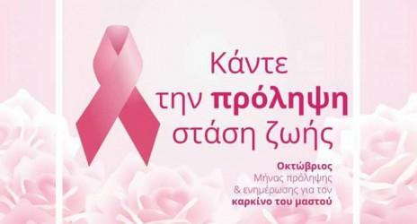25η Οκτωβρίου: Παγκόσμια Μέρα κατά του Καρκίνου του Μαστού. Έρευνα – Ενημέρωση – Πρόληψη