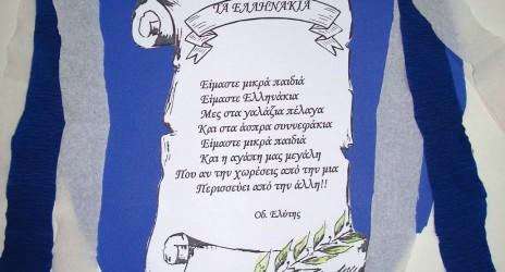 Εορτασμός 28ης ΟΚΤΩΒΡΙΟΥ
