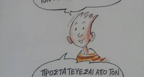 Συμμετοχή του σχολείου μας σε σεμινάριο του Ο.Α.Σ.Π. Διαχείριση Σεισμικού Κινδύνου στον Παιδικό Σταθμό