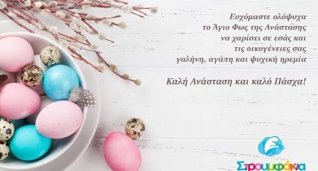 Ευχές για το Πάσχα!