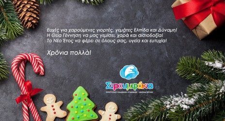 Ευχές Εορτών 2019