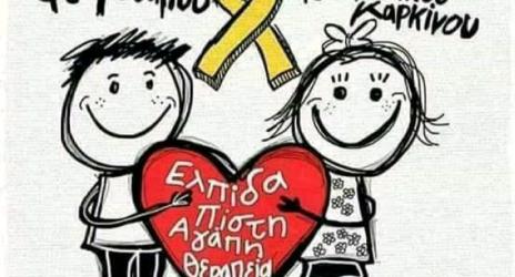 Παγκόσμια Ημέρα Παιδικού Καρκίνου: Ένα animation για τα παιδιά-ήρωες