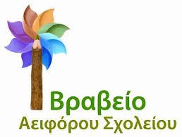 logo aeifora sholeia