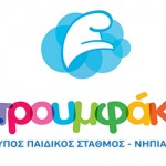 O Πρότυπος Παιδικός Σταθμός – Νηπιαγωγείο «Στρουμφάκια» εναρμονίζεται με το Γενικό Κανονισμό για την Προστασία Δεδομένων