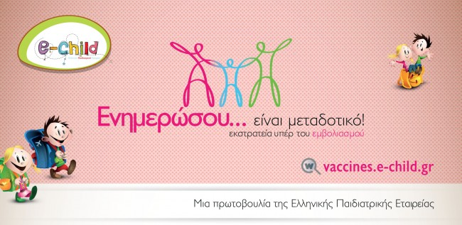 vaccines-awareness-campaign-advertorial-01