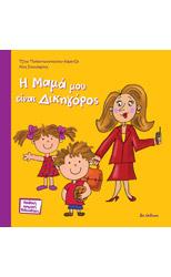 o_mama_mou_einai_dikhgoros