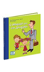 o_mpampas_mou_einai_dikhgoros