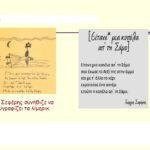 Λίμερικ από το Ανθολόγιο Α΄-Β΄ Ο Σεφέρης συνήθιζε να ζωγραφίζει τα λίμερικ. Μια γενική διαπίστωση σχετικά με τον τρόπο γραφής τους είναι. πως ο Σεφέρης σέβεται και υιοθετεί το είδος που καθιέρωσε ο Lear.