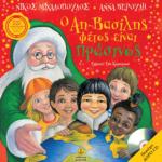 Έναρξη Χριστουγεννιάτικων εκδηλώσεων Δήμου Κοζάνης από το σχολείο μας!