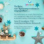 Το βαλς των Χριστουγεννιάτικων παραμυθιών…