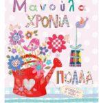 H Γιορτή της Μητέρας στο σχολείο μας