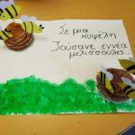 Μια διαθεματική προσέγγιση του κόσμου της μέλισσας