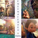 Βίντεο animation: όλα τα παιδιά έχουν δικαίωμα στο παιχνίδι!
