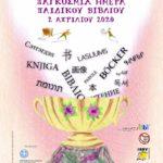 Παγκόσμια Ημέρα Παιδικού Βιβλίου 2020