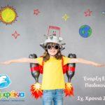 Έναρξη Εγγραφών Παιδικού Σταθμού 2020-2021