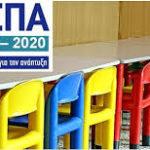 Παράταση υποβολής αιτήσεων για το πρόγραμμα οικονομικής στήριξης οικογενειών με παιδιά προσχολικής ηλικίας (2020-2021)