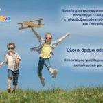 Έναρξη ηλεκτρονικών αιτήσεων για το πρόγραμμα ΕΣΠΑ για παιδικούς σταθμούς Εναρμόνιση Οικογενειακής και Επαγγελματικής Ζωής