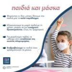 Ελληνική Κυβέρνηση – Συμβουλές για την εξοικείωση των παιδιών μας με τη μάσκα!