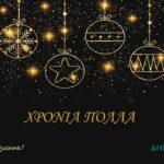 Η δράση του σχολείου μας στις Χριστουγεννιάτικες εκδηλώσεις του Δήμου Κοζάνης 🧑🎄🌲