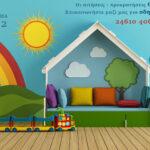 Δωρεάν θέσεις για παιδικούς σταθμούς και ΚΔΑΠ